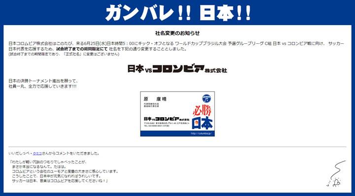 期間限定で日本コロムビアが社名変更