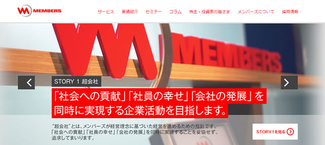 株式会社メンバーズのインターン画像
