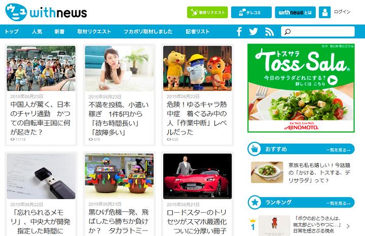 withnews(ウィズニュース)  気になる話題やネタをフカボリ取材(ウニュ)