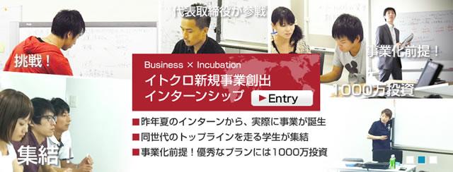 株式会社イトクロのインターン画像