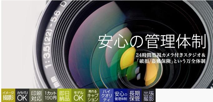 おまかせWEB商品撮影サービス by GMO