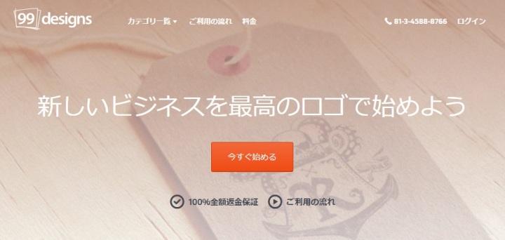 99 designs_2