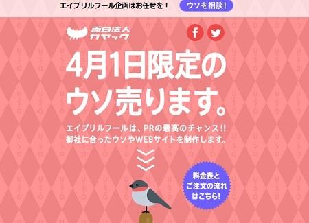 カヤック_ウソ売りページ