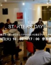 新事業・サービスを始める人のためのイベント「Starters' Day2015」参加企業14社が決定!の画像