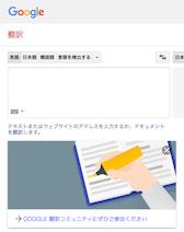 Google翻訳を英文プレスリリース作成に活用する5ステップの画像