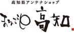 一般財団法人 高知県地産外商公社のロゴ画像