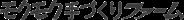 株式会社伊賀の里モクモク手づくりファームのロゴ画像