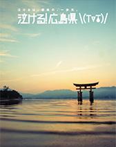 [都道府県のPR]「おしい」県!広島にみるプロモーションの画像