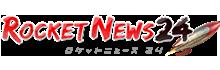 ロケットニュース24のロゴ画像