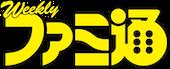 週刊ファミ通のロゴ画像