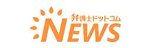 弁護士ドットコムニュースのロゴ画像