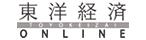 東洋経済オンラインのロゴ画像