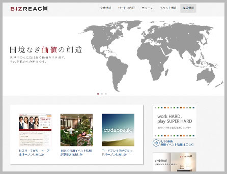 pr_interview_bizreach_data_image1