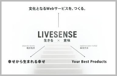 pr_interview_livesense_data_image5