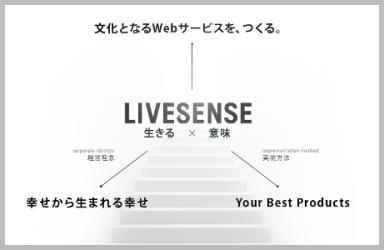 pr_interview_livesense_data_image5