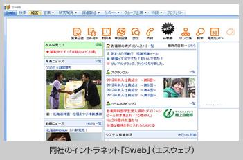 pr_interview_sapporo_data_image6