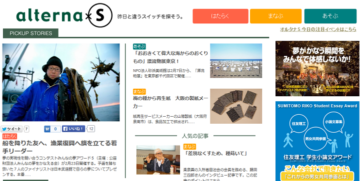 top_interview_masataka_ikeda_data_image3