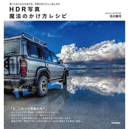 top_interview_mayumi_ishikawa_data_image4
